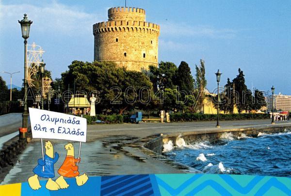Thessaloniki White Tower postcard series E